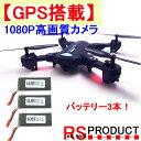 RSプロダクト 【バッテリー3本】GW8807-GPS ドローン【GPS搭載、1080P高画質カメラ付き!】200m飛行 自動追尾 折りたたみ 初心者 VISUO…