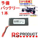 RSプロダクト GW8807-GPS 追加 バッテリー 1本 折りたたみ ドローン