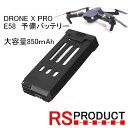 RSプロダクト DRONE X PRO 【大容量850mAh】Eachine E58 予備バッテリー1本(JY019)