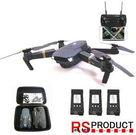 RSプロダクト Drone X HD Pro 【ケース付 バッテリー3本】2.0MP 日本語 Eachine E58 折りたたみ ドローン VISUO