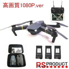 JY019 Drone X Pro【1080P】ケース付【大容量バッテリー仕様850mAh 3本】JY019 最上級モデル 日本語 E58 Eachine (JY019) 折りたたみ ドローン (VISUO GW8807 )