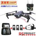 JY019 Drone X Pro 1080P【ゴーグル+ケース付+大容量バッテリー850mAh 3本】JY019 最上級モデル 日本語 E58 Eachine (JY019) 折りたたみ ドローン (VISO GW8807 )
