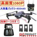 RSプロダクト JY019 Drone X Pro【1080P】ケース付【大容量バッテリー仕様850mAh 3本】JY019 最上級モデル 日本語 E58 Eachine (JY019)…