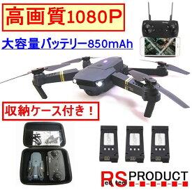 RSプロダクト JY019 Drone X Pro【1080P】ケース付【大容量バッテリー仕様850mAh 3本】JY019 最上級モデル 日本語 E58 Eachine (JY019) 折りたたみ ドローン (VISUO GW8807 )