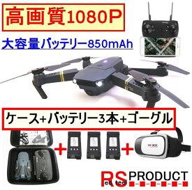 RSプロダクト JY019 Drone X Pro 1080P【ゴーグル+ケース付+大容量バッテリー850mAh 3本】JY019 最上級モデル 日本語 E58 Eachine (JY019) 折りたたみ ドローン (VISO GW8807 )