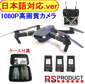 RSプロダクト 【日本語対応.新ver】Drone X HD Pro【1080P】ケース付【大容量バッテリー仕様850mAh 3本】JY019 最上級モデル 日本語 E58 Eachine (JY019) 折りたたみ ドローン (VISUO GW8807 )