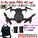 RSプロダクト バッテリー2本【4Kカメラ!50倍ズーム!】新型C-fly faith PRO 上位モデル!【3軸ジンバル】バッグ付 GPSドローン ブラシレ…