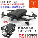 RSプロダクト 【ソニー4Kカメラ搭載】GDU O2 Plus【アップデート後期型】障害物センサー 7km飛行 3軸ジンバル搭載 GPSドローン ブラシ…