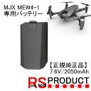 バッテリー1本 MJX MEW4-1専用【正規品】MJX純正 7.6V/2050mAh