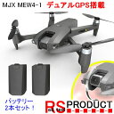 【バッテリー2本!】MJX MEW4-1【カメラ上向き】2K超高画質【GPS搭載+ブラシレスモーター】カメラ付きドローン! 20分…