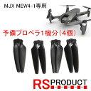 予備プロペラ1機分(4個) MJX MEW4-1専用【正規品】MJX純正