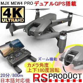 RSプロダクト 【4K上位機】MJX MEW4-PRO【カメラ上向き】完全日本語対応!【GPS搭載+ブラシレスモーター】カメラ付き ドローン 20分/800m飛行 mavic Anafi 高画質 4K ズーム機能 SDカード 日本語 初心者 中級者 送料無料