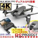RSプロダクト 【4K上位機】MJX MEW4-PRO【カメラ上向き】完全日本語対応!【GPS搭載+ブラシレスモーター】カメラ付きドローン 20分/800m…