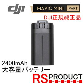 RSプロダクト Mavic mini 2400mAh【大容量バッテリー】DJI純正 正規品 バッテリー マビックミニ