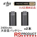 RSプロダクト 【2本】Mavic mini【Mavic mini2 互換】 2400mAh【大容量バッテリー】DJI純正 正規品 バッテリー マビッ…