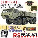 RSプロダクト 【上位モデル】HG P801 バッテリー付属【LEDモジュール+サウンドモジュール搭載】軍用アーミーミリタリートラック HEMUTT…
