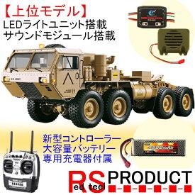【上位モデル】HG P802 トラクター バッテリー付属【LEDモジュール+サウンドモジュール搭載】軍用アーミーミリタリートラック HEMUTT ラジコンカー 合金製 1/12