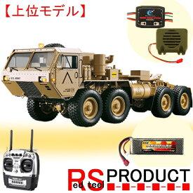 RSプロダクト 【上位モデル】HG P802 トラクター バッテリー付属【LEDモジュール+サウンドモジュール搭載】軍用アーミーミリタリートラック HEMUTT ラジコンカー 合金製 1/12