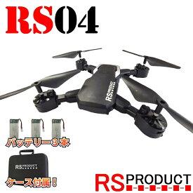 RSプロダクト RS04 当社オリジナルドローン【大容量1800mAhバッテリー3本付属】日本語説明書 【顔認識撮影】ケース付 初心者おすすめ【200g以下 規制外モデル】ヘッドレスモード搭載 ( E58 Eachine drone x pro VISUO GW8807)ドローン 送料無料