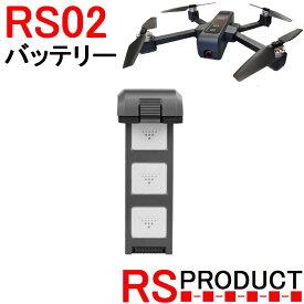 RSプロダクト RS02専用 予備バッテリー1本【正規品 純正】MJX B4W
