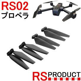 RSプロダクト RS02用プロペラ1機分(4個)正規純正品 MJX B4W