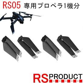 RSプロダクト RS05 専用 【純正 正規品】予備プロペラ1機分(4個)