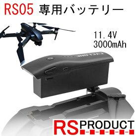 RSプロダクト RS05 専用 【純正 正規品】予備バッテリー1本 11.4V/3000mAh
