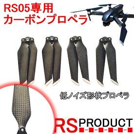 RSプロダクト RS05 専用 【カーボンプロペラ】低ノイズ形状プロペラ クイックリリース式 1機分(4個)