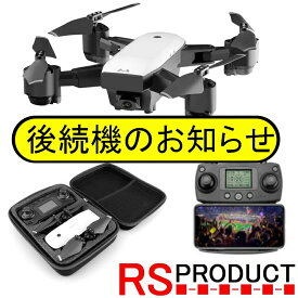 RSプロダクト RS03 SMRC S20 【1080P】 500万画素【上位モデル】デュアルGPS折りたたみドローン【ケース付】自動追尾 ヘッドレスモード 大容量バッテリー搭載 カメラ付き