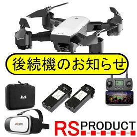 RSプロダクト RS03 SMRC S20 バッテリー2本!+ゴーグルセット 1080P 500万画素【上位モデル】デュアルGPS折りたたみドローン【ケース付】自動追尾 ヘッドレス カメラ付き