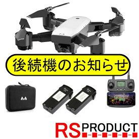 RSプロダクト RS03 SMRC S20 バッテリー2本! 1080P 500万画素【上位モデル】デュアルGPS折りたたみドローン【ケース付】自動追尾 ヘッドレス カメラ付き