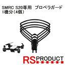 RSプロダクト プロペラガード1機分(4個)SMRC S20専用 【正規品】 在庫あり
