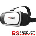 RSプロダクト VR ゴーグル ドローン視点 リアル飛行体験! FPV 生中継 スマホ格納タイプ 遠近調整可能 3Dゴーグル メガネ 没入リア…