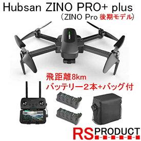 【8Km飛行】新型 Hubsan ZINO PRO+ plus 日本語説明書【バッテリー2本+バッグ】 4Kカメラ 3軸ジンバル ドローン 【プロペラ2セット付】ブラシレス GPS RSプロダクト