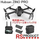 RSプロダクト Hubsan ZINO PRO 日本語説明書【バッテリー2本+バッグ】4Km飛行! 4Kカメラ 3軸ジンバル ドローン 【プロペラ2セット付】…