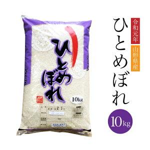 送料無料 令和元年産 山形県産 ひとめぼれ 10kg 米