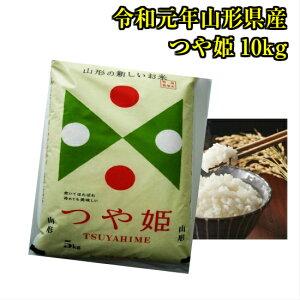送料無料 新米 令和元年産 山形県産 つや姫 5kg×2 10kg 米 白米