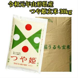 送料無料 令和元年産 山形県産 つや姫 玄米 30kg 米 精米無料