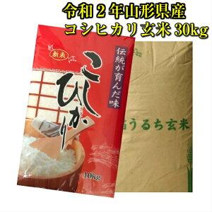 送料無料 令和2年 山形県産 コシヒカリ 玄米 30kg 米 精米無料