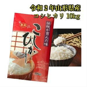送料無料 新米 令和2年 山形県産 こしひかり 10kg 米 コシヒカリ