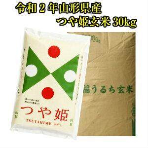 送料無料 新米 令和2年産 山形県産 つや姫 玄米 30kg 米 精米無料