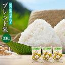 送料無料 ブレンド米 30kg(10kg×3袋) 国内産複数原料米 白米