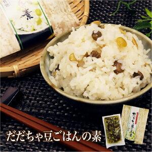 【お米と同梱で送料無料】だだちゃ豆 ごはんの素 80g(2合炊き)