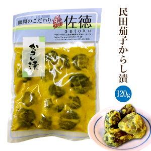 【お米と同梱で送料無料】民田茄子からし漬 120g