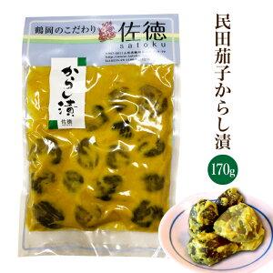 【お米と同梱で送料無料】民田茄子からし漬 170g