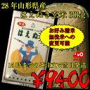 28年山形県産はえぬき玄米 30kg【送料無料!!】