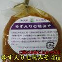 おかずみそ ゆず入り七味みそ【45g】 お米と同梱専用