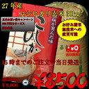 27年山形県産 コシヒカリ玄米 30k【送料無料!!】