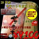 28年山形県産ササニシキ玄米 30k【送料無料!!】