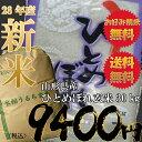 28年山形県産ひとめぼれ玄米30k【送料無料!!】